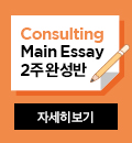 Consulting Main Essay 2주 완성반 자세히보기