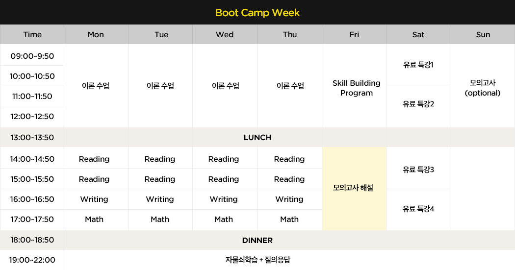 boot camp week시간표
