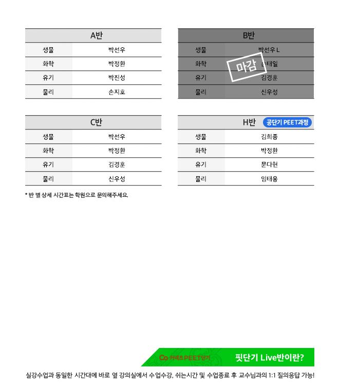 강남(센터) 캠퍼스 시간표