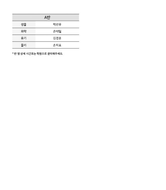 대구 캠퍼스 시간표