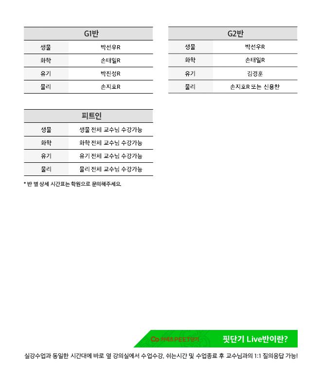 광주 캠퍼스 시간표