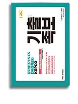 2019 공기업단기 NCS1<br>한국전력공사 기출변형족보