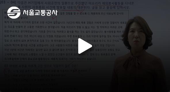 2019 서교공 기출변형족보 의사소통_ 박영조