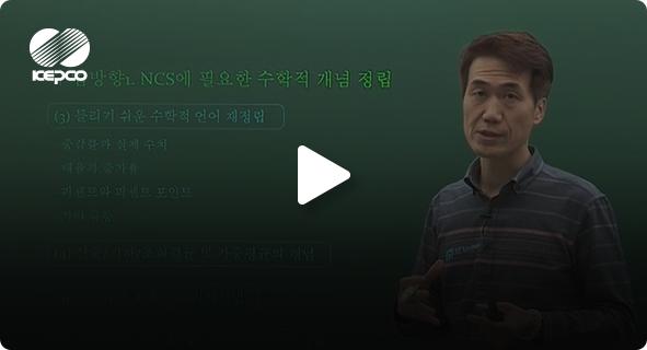 2019 한전 기출변형족보 수리능력_ 박금우