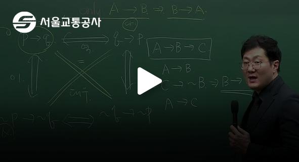 2019 서교공 기출변형족보 문제해결능력_ 차근욱