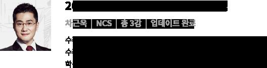 2019 서교공 기출변형족보 수리능력_ 차근욱