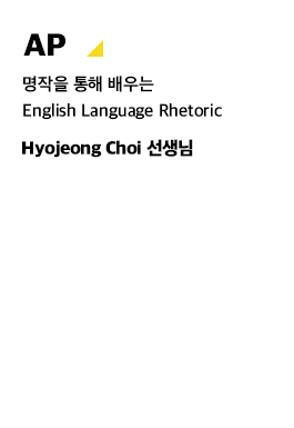 AP 명작을 통해 배우는 English Language Rhetoric Hyojeong Choi 선생님