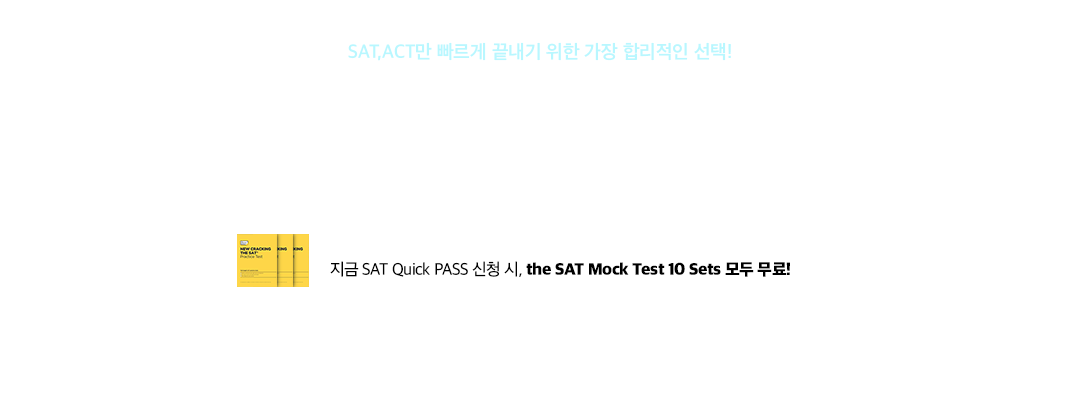 SAT/ ACT QUICK PASS