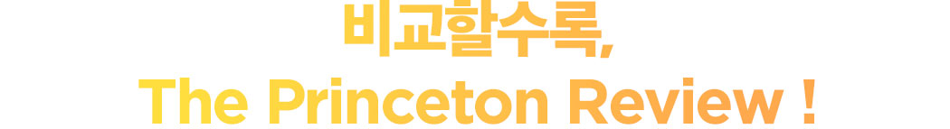 비교할수록, The Princeton Review !
