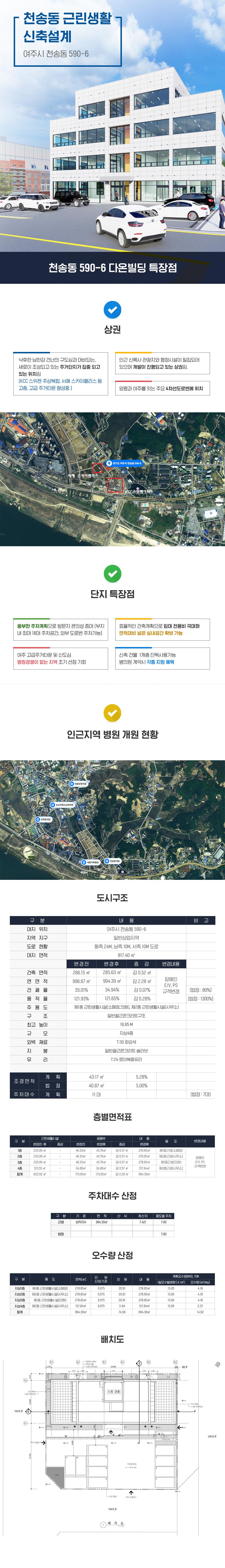 천송동_다온빌딩