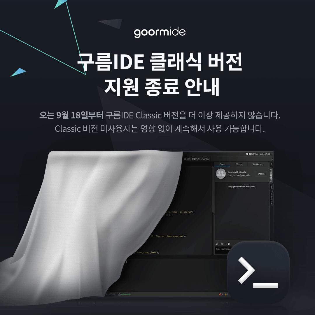 [09/18] 구름IDE 클래식 버전 지원 종료 안내
