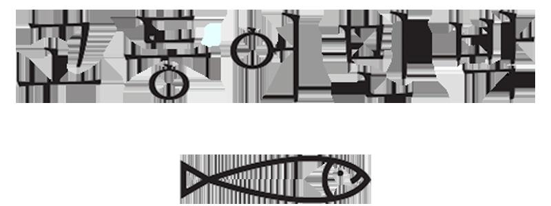 mackerel-stay