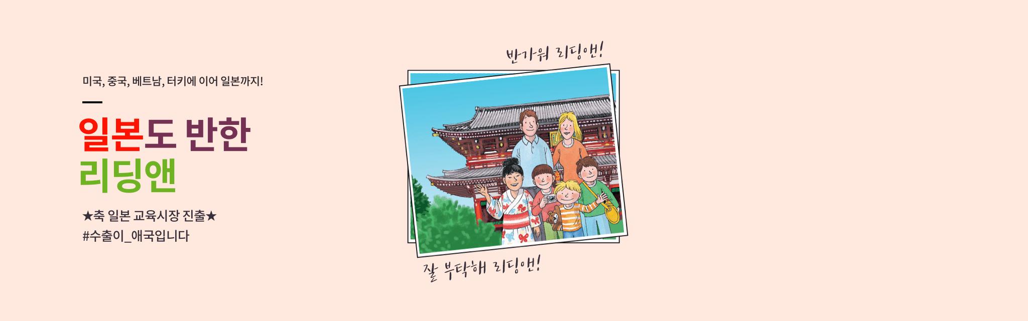 ★축 리딩앤 일본 교육시장 진출★