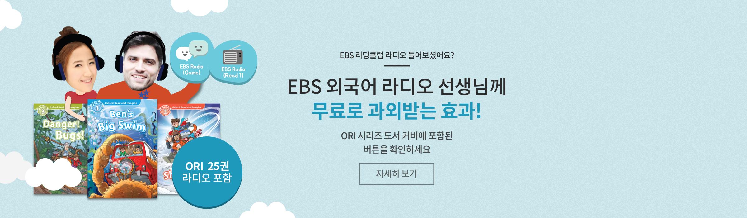 EBS 스타강사와 함께하는 라디오