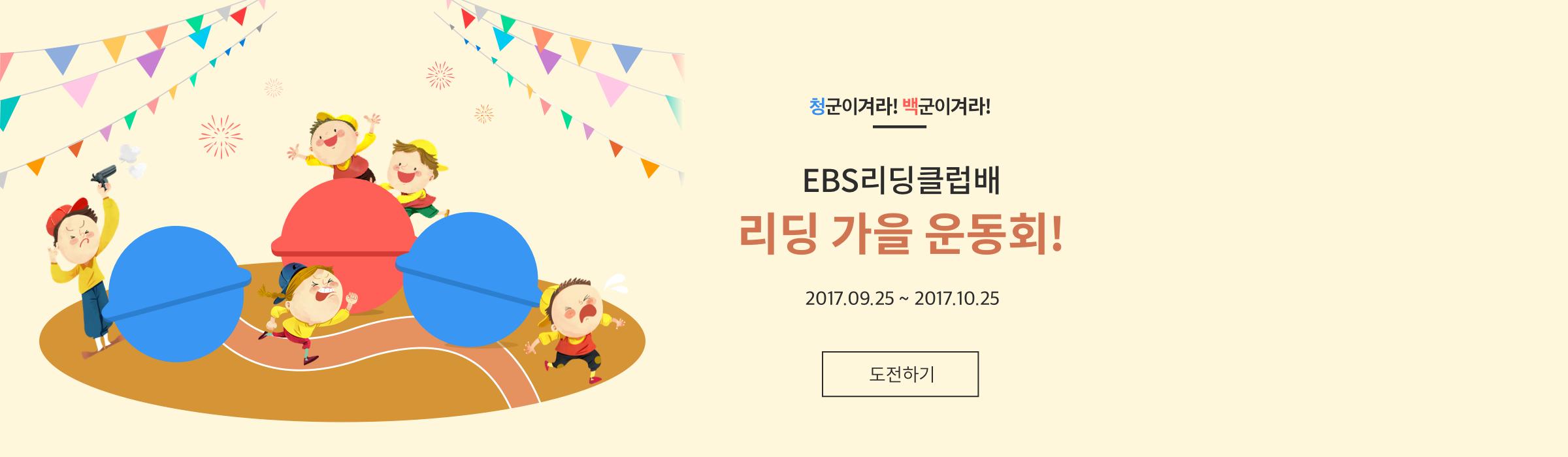 독서의 달, 리딩 가을 운동회!