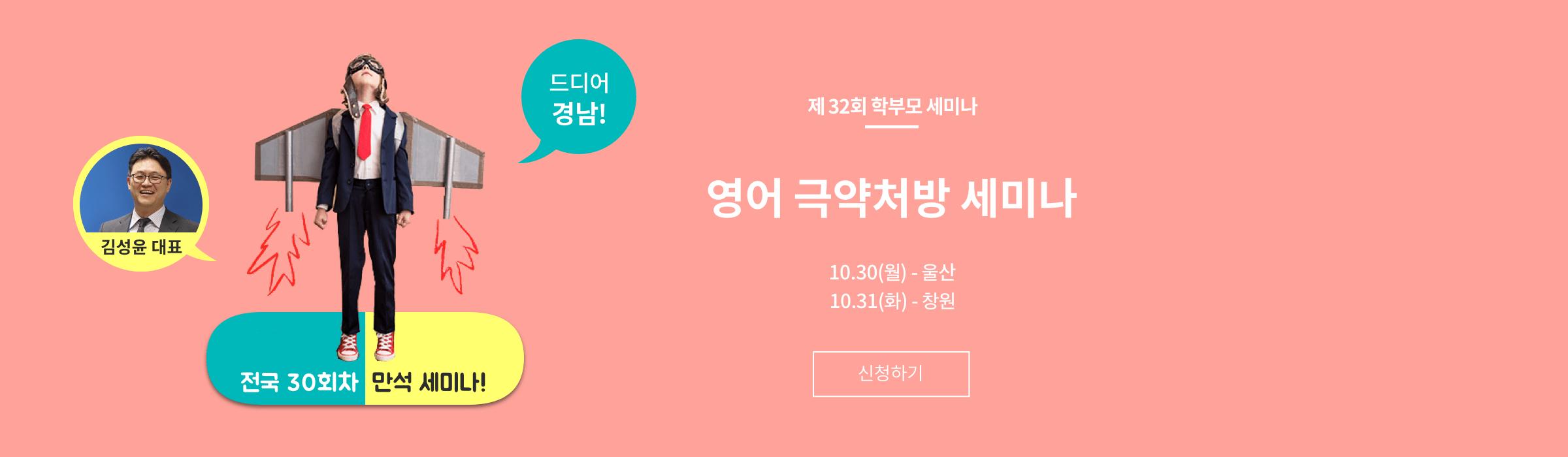 2017년 10월 학부모세미나