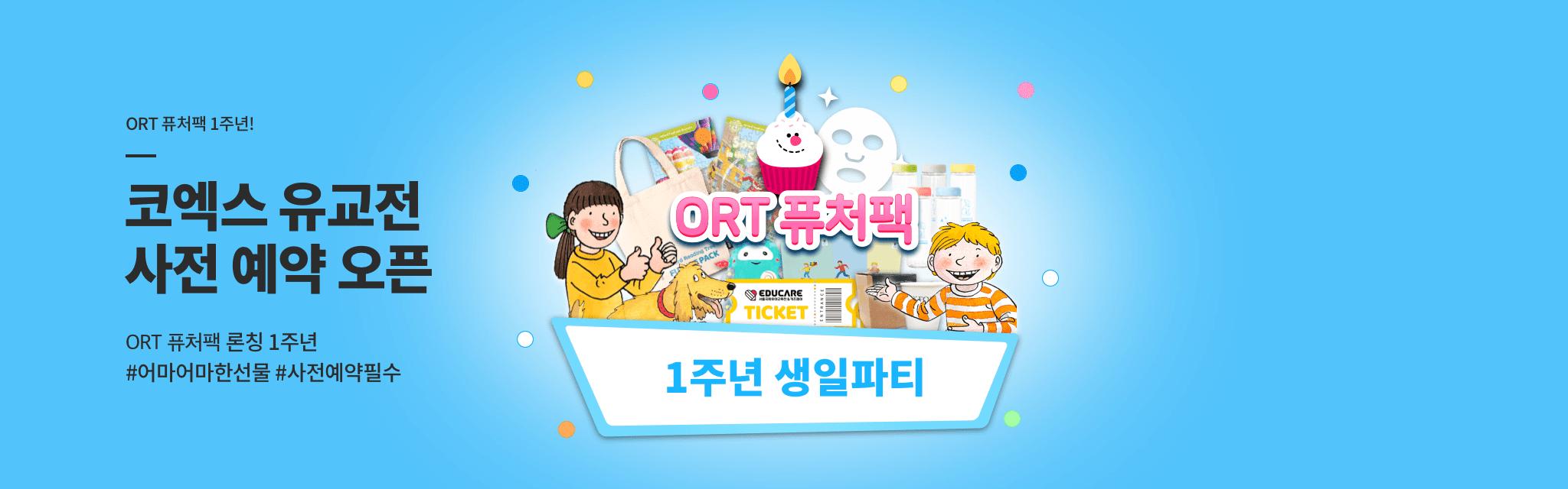 유아교육전 사전상담예약 오픈!