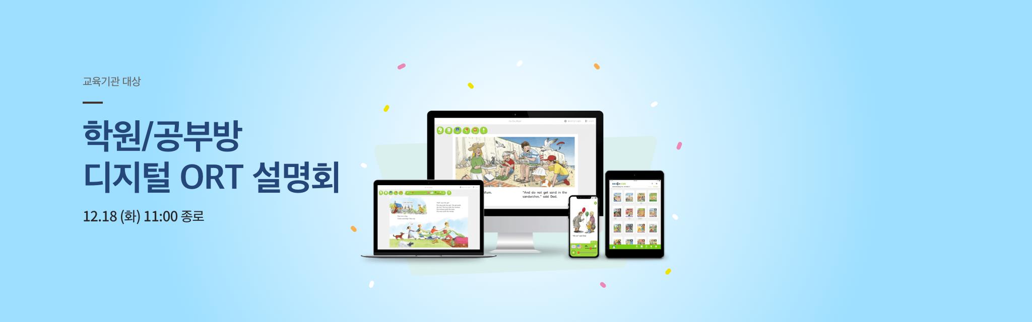학원/공부방 디지털 ORT 설명회
