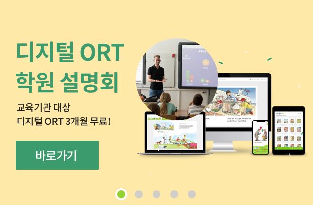 2월 디지털 ORT 학원 설명회
