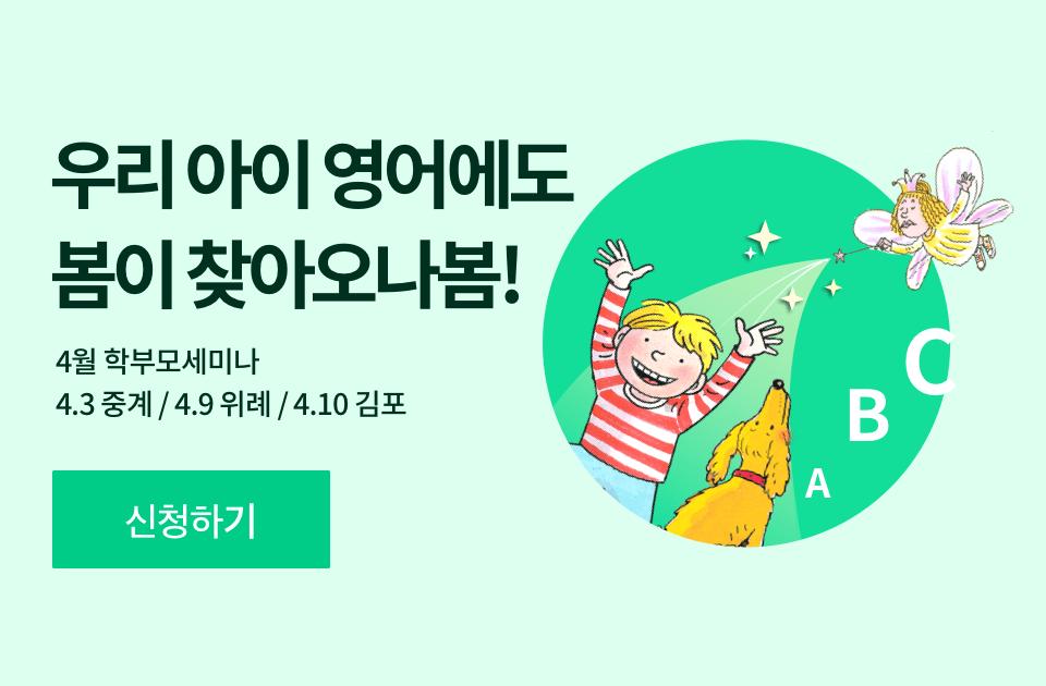 중계/위례/김포 학부모세미나