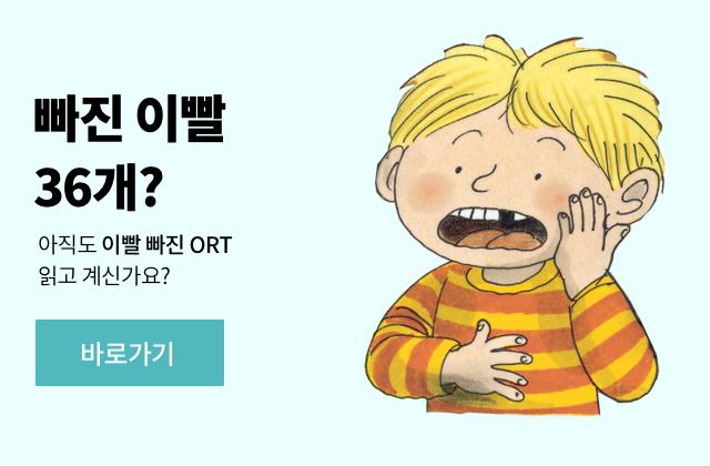 아직도 이빨빠진 ORT 읽히세요?