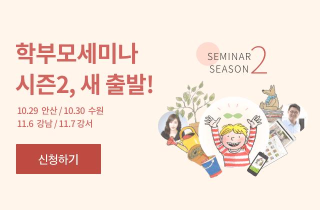 학부모세미나 (안산/수원/강남/강서)