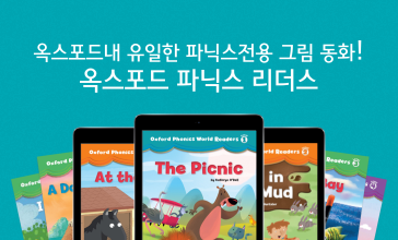 Oxford Phonics World Readers 시리즈