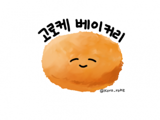 [찌니목장]고로케베이커리