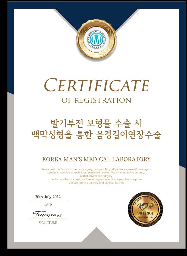 만곡증 교정과 발기부전 보형물 동시 수술법 개발 인증서