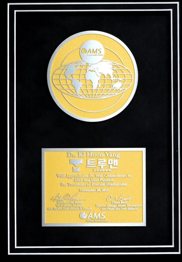 AMS社 팽창형 발기부전 보형물 수술 - 최연소 100회 달성 인증