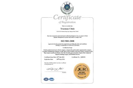 국제표준화기구 ISO 의료관련 품질경영시스템 인증서