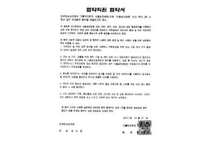 서울성모병원 협력병원 인증서