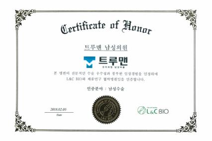 L&C BIO 제품연구 협력병원 인증서