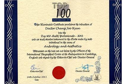 국제인명센터(IBC)<br>TOP100인증서