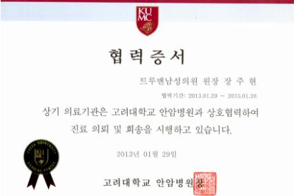 고려대학병원 협력병원인증서