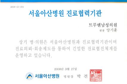 서울아산병원 협력병원 인증서