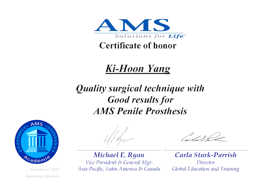 AMS社 인증의 증서