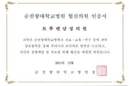 순천향대학병원 협력병원 인증서