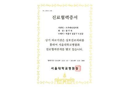 서울대학병원 협력병원 인증서