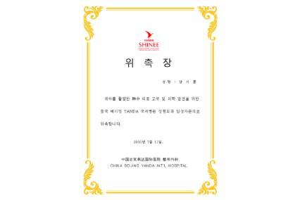 중국최대병원 얀다국제병원 <br>성형외과 임상자문의 위촉장