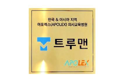 한국&아시아 아포렉스(APOLEX) 의사교육병원
