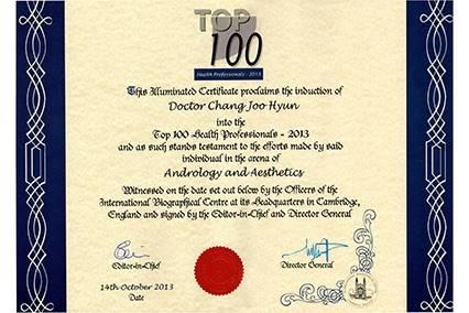 국제인명센터(IBC) TOP100인증서