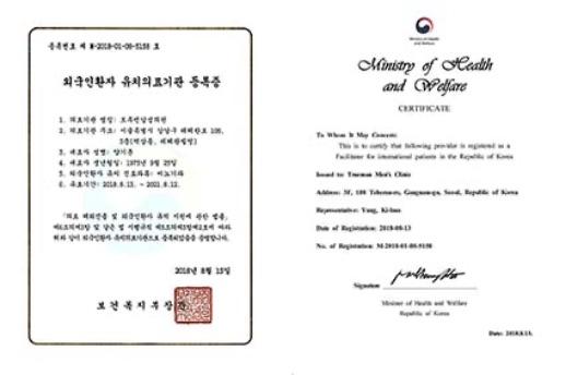 외국인 환자 유치 등록증