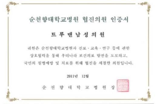 순천향대학병원