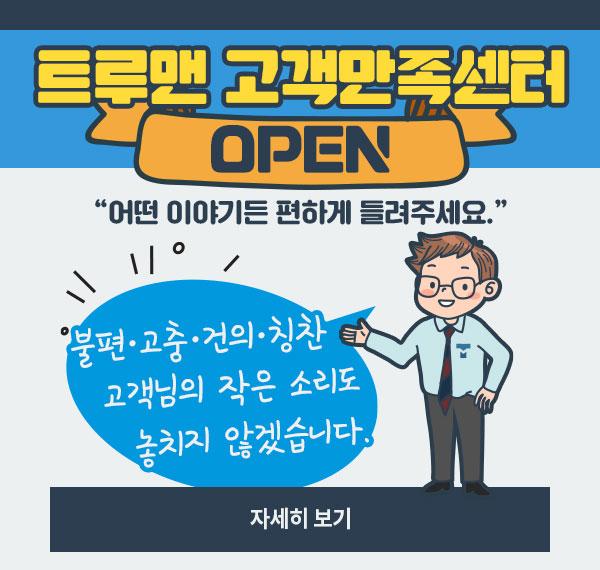 고객만족센터 오픈