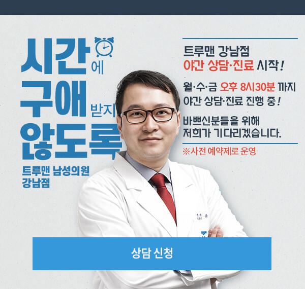 강남점 야간진료 실시