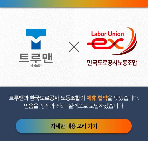 한국도로공사 협약