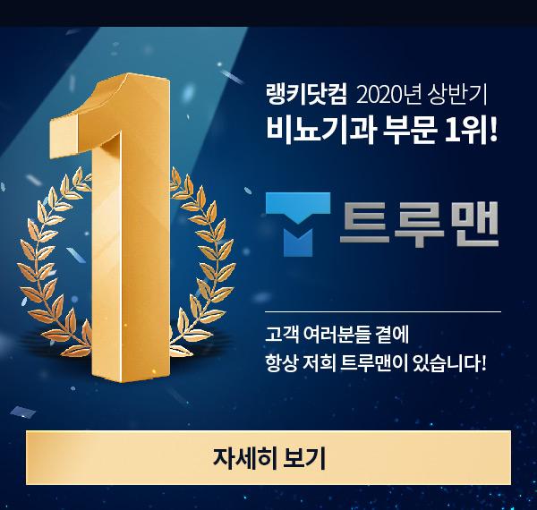 랭키닷컴 1위