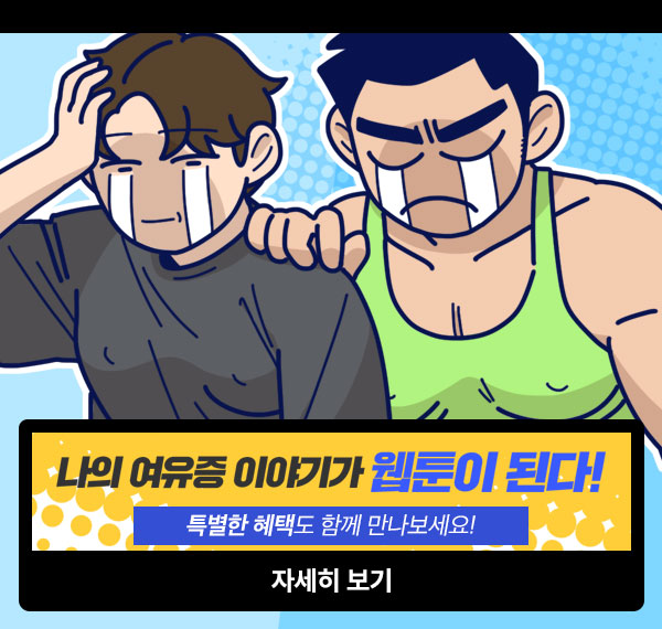 여유증 웹툰 사연 모집