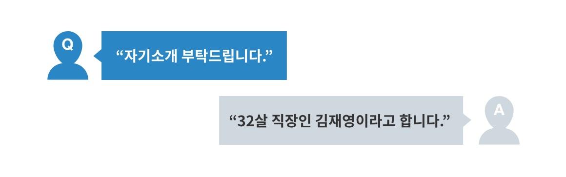 32살 직장인 김재영이라고 합니다.